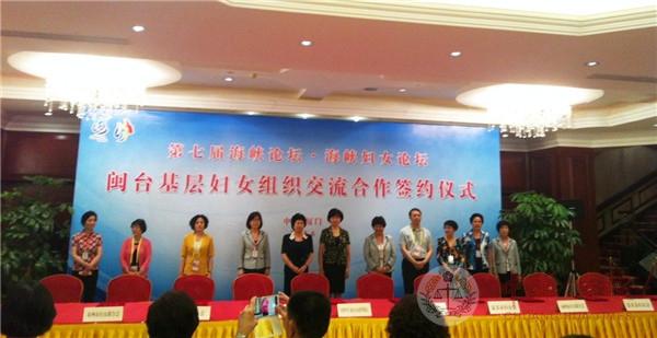 闽台基层妇女组织合作签约 谱写闽台合作新篇章