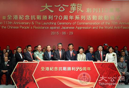 全香港纪念抗战活动启动 政要寄语青年:铭记历史