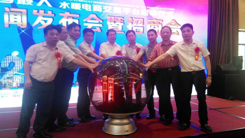 中国水暖城O2O平台启动仪式暨招商会盛大召开