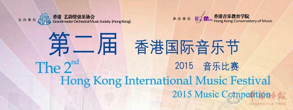第二届香港国际音乐比赛湖北地区决赛圆满落幕