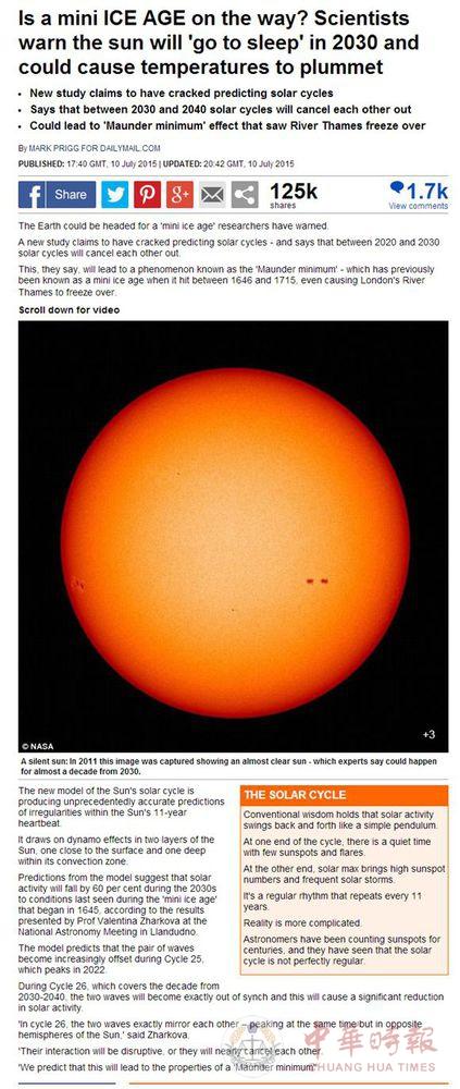 专家辟谣:2030年太阳进入休眠期不会使地球冰冻