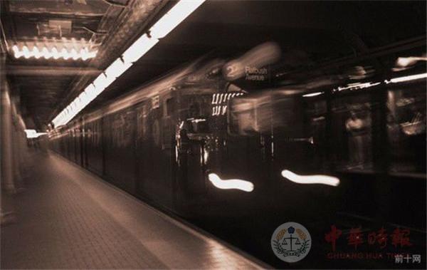 世界地铁的十大传说!