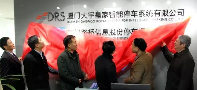 大宇皇家携手路桥信息解决城市停车难题