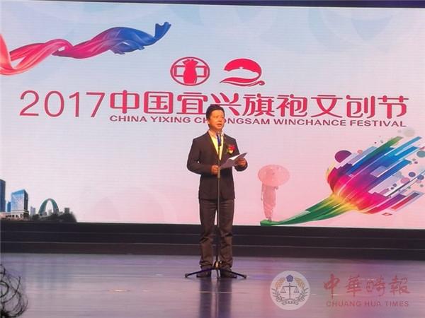2017首届中国(宜兴)旗袍文创节