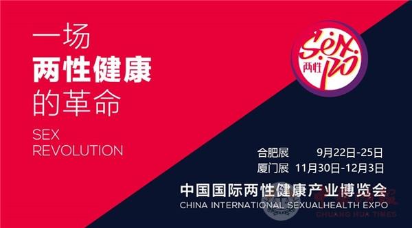中国国际两性健康博览会9月登陆合肥