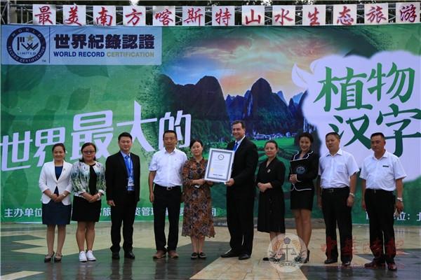 贵州龙宫景区:「世界最大的植物汉字景观」获世界纪录认