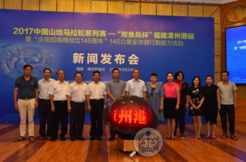 2017中国山地马拉松系列赛 11月12日福建漳州港魅力开