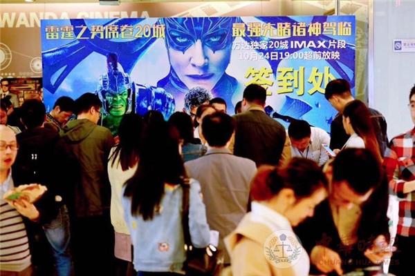《雷神3》超长IMAX片段惊艳亮相  20城影迷迎漫威诸神回归