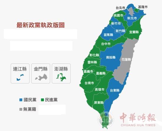 """台湾2018县市长选举:国民党自认5县市 """"变蓝""""机会大"""
