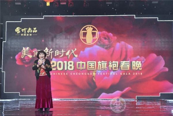 踐行十九大、華服歌中華 2018中國旗袍春晚在京隆重上演