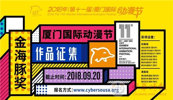 """2018年厦门国际动漫节""""金海豚奖""""启动"""