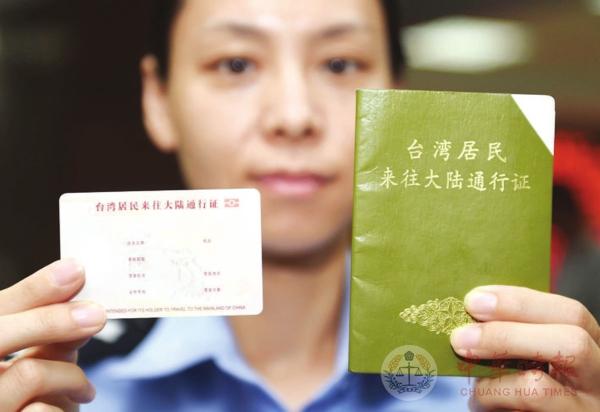 大陆推出18位号码居住证 台胞兴奋:能网上买火车票了