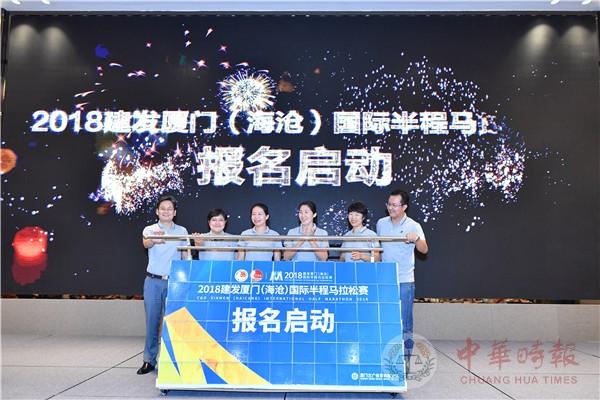 2018厦门(海沧)国际半程马拉松赛将于11月25日开跑