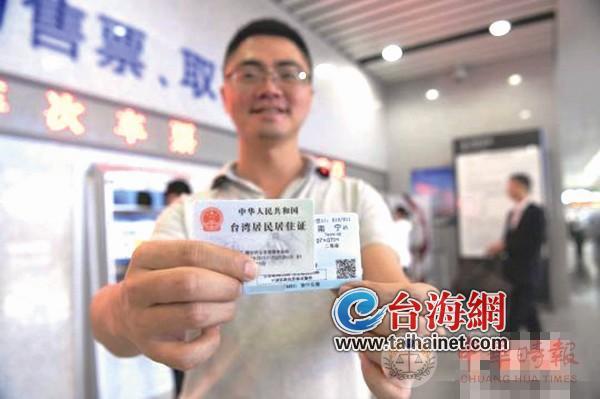 逾2.2万名台胞已申领 台湾居民居住证受到台胞普遍欢迎和肯