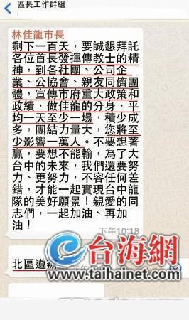台中市长选情紧绷:林佳龙拼连任 动员公务员拉票?
