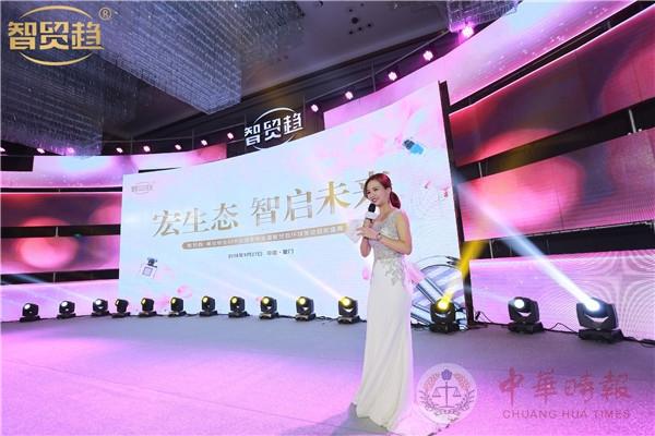 智贸趋•美妆联合APP全球发布会暨环球美妆之星颁奖盛典