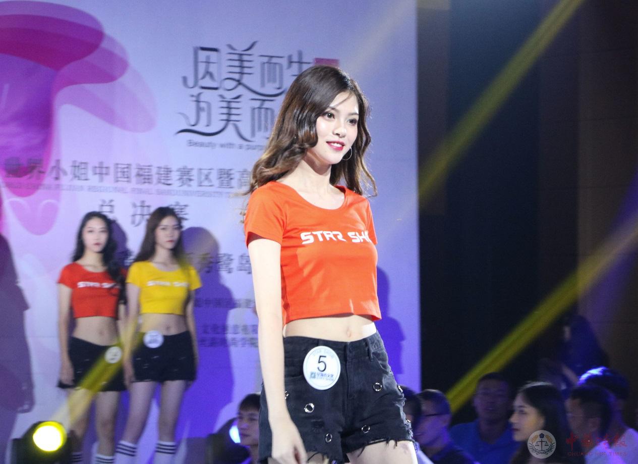 第68届世界小姐中国福建赛区暨高校直通赛