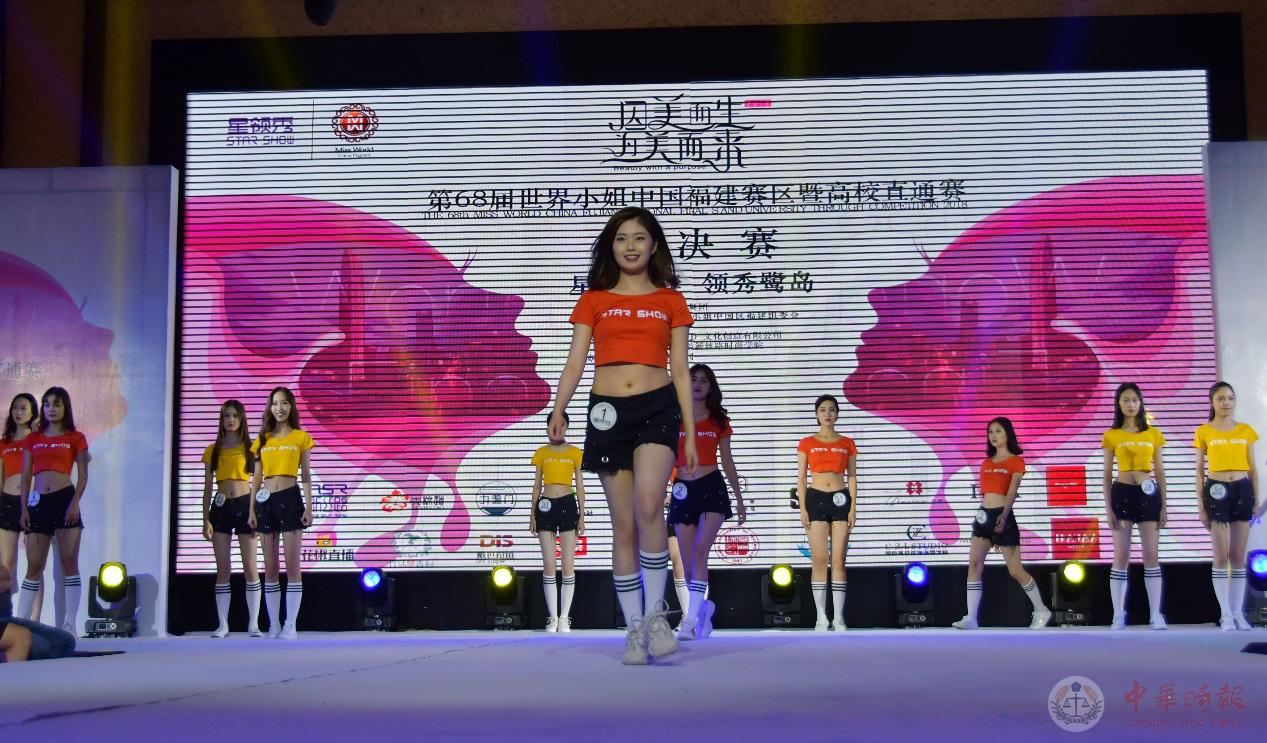 第68届世界小姐中国福建赛区暨高校直通赛总决赛在厦举行