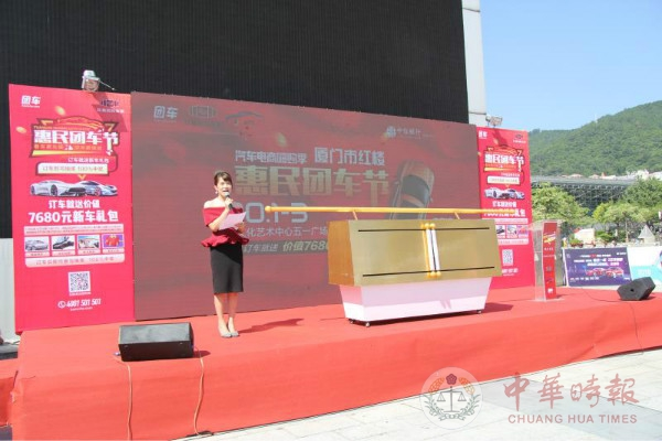 国庆车展暨第五届红楼惠民团车节盛大开幕