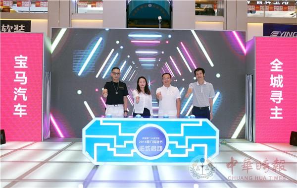 """2018厦门购物节国庆开幕 现场抽出""""宝马""""车主"""