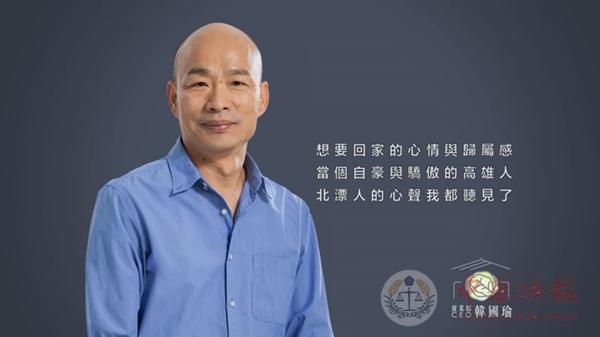 台网友自制短片助韩国瑜打选战 北漂高雄人看后感动落泪