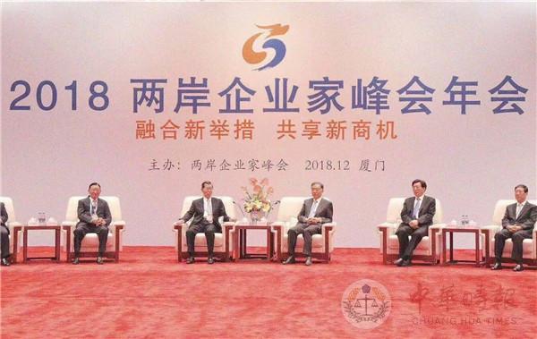 两岸企业家峰会年会今日在厦开幕
