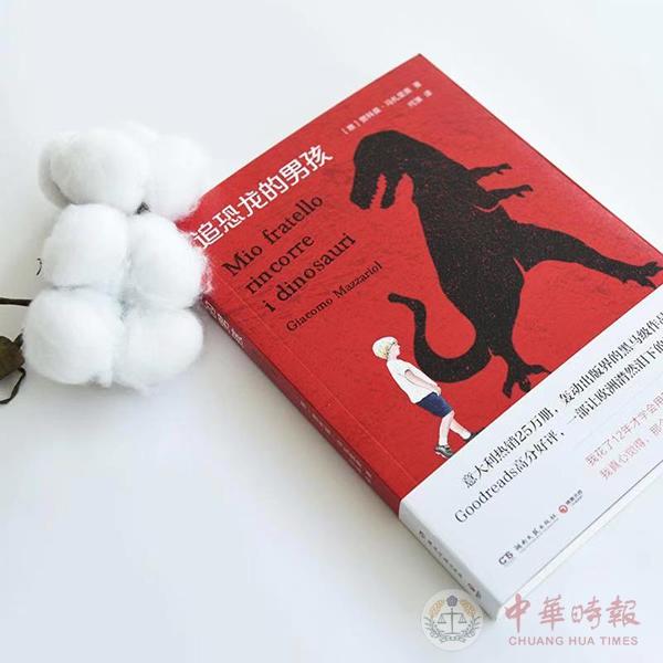 轰动意大利出版界黑马作品《追恐龙的男孩》今冬温暖上市