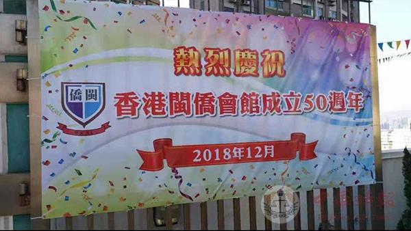 香港閩僑會館五十周年慶