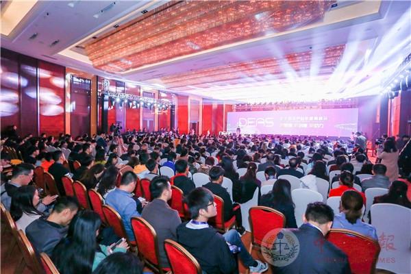第五届DEAS数字娱乐产业年度高峰会在厦召开
