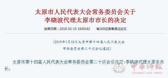 李晓波任太原市副市长、代理市长