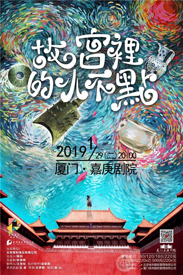 """《故宫里的小不点》29日上演 故宫版""""博物馆奇妙夜"""""""