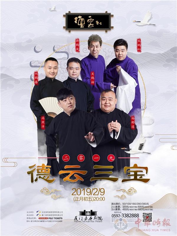 德云社《德云三宝》 正月初五在厦门嘉庚剧院爆笑开场