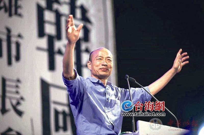 韩国瑜将赴哈佛大学演讲 被解读为2020年台湾地区领导人选