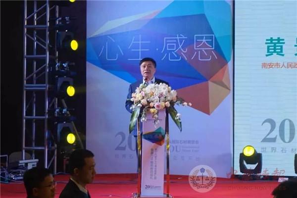 破界·共融 第二十届水头石博会招商启动