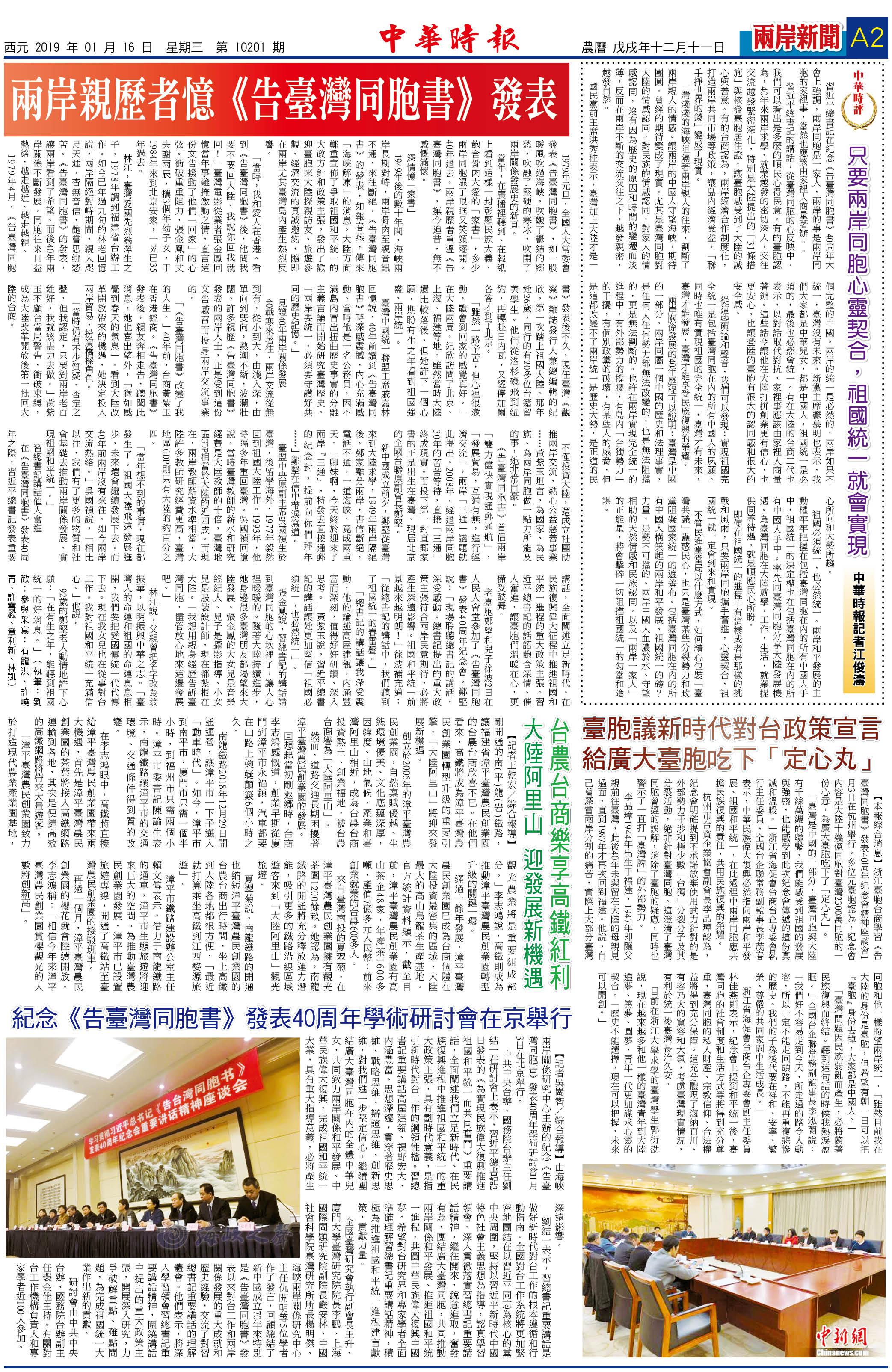 中華201-2