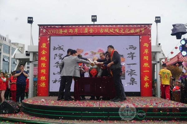 2019海峡两岸(厦金)古城城隍文化旅游节在厦启动