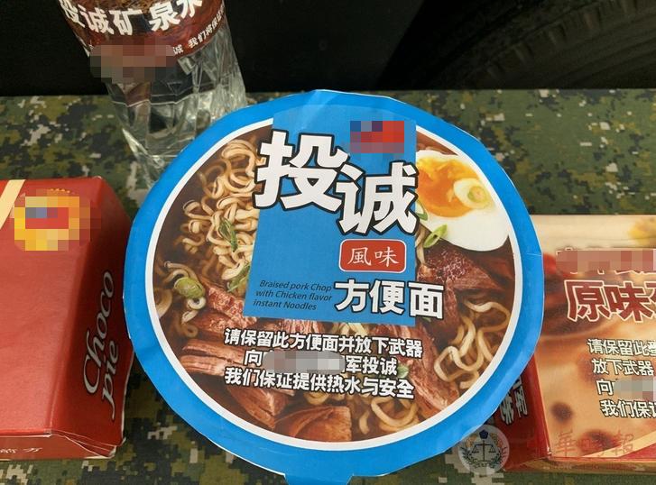 """台军公布""""投诚食品""""引吐槽:等自己当战俘时慢慢享用"""