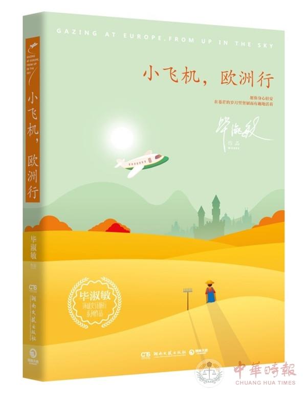 毕淑敏新作环球史诗旅行《小飞机,欧洲行》