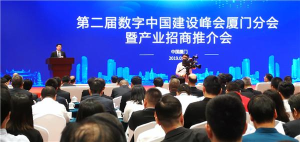 第二届数字中国建设峰会厦门分会暨产业招商推介会召开