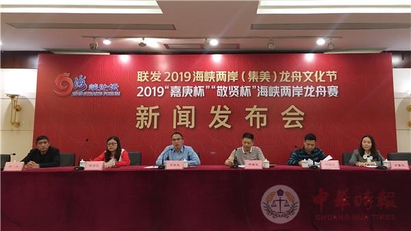 2019海峡两岸(集美)龙舟文化节25日开幕