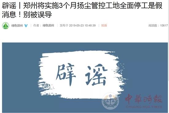 """辟谣!""""郑州市工地全面停工3个月""""是假消息"""