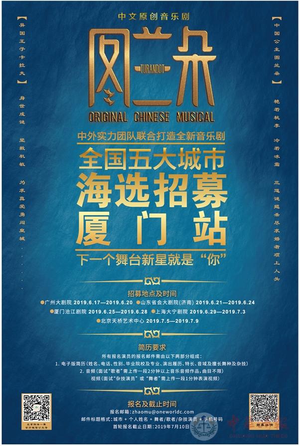 音乐剧《图兰朵》全国演员招募厦门站启动