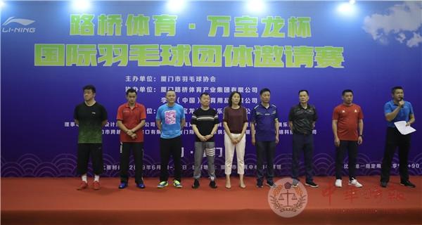 """2019""""万宝龙杯""""国际羽毛球团体邀请赛在厦开赛"""