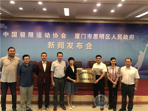 中国极限运动协会飞盘项目委员会落户厦门