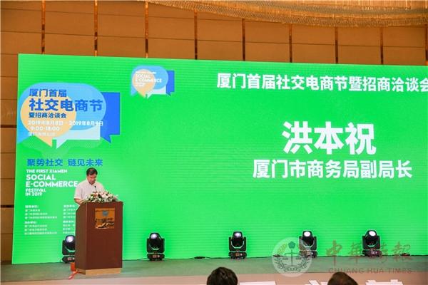厦门首届社交电商节开幕,引领行业新发展