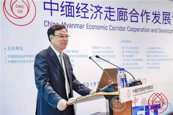 中缅经济走廊合作发展论坛在厦洽会成功举办