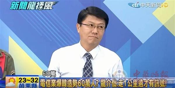 电信业爆韩国瑜造势超60万人 谢龙介:挤到没信号!