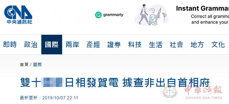 """安倍发贺电称台湾""""中华民国""""?台当局""""搞乌龙""""被日本打脸"""