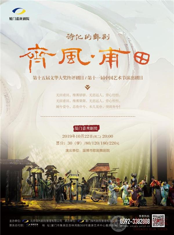 原创舞剧《齐风甫田》、杨丽萍新作《春之祭》即将开演