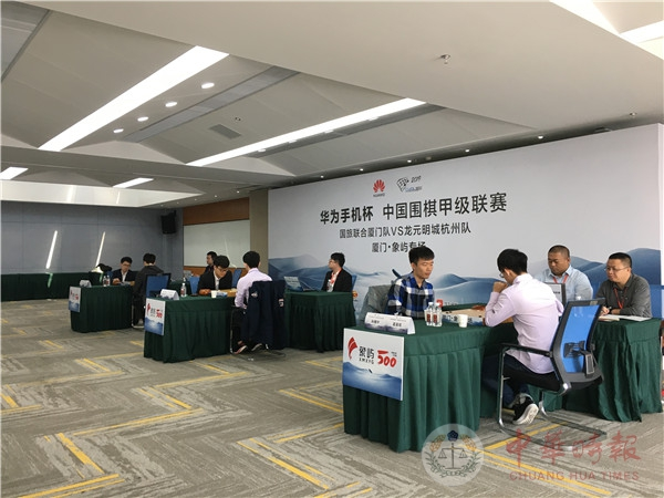 中国围棋甲级联赛年度总决赛12月将在厦举行
